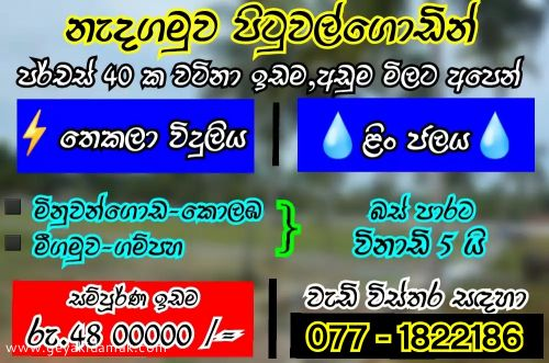 Bare Land for Sale at Kotugoda - Gampaha